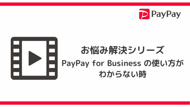 PayPay for Business の使い方がわからない時